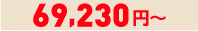 71,240 円