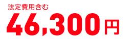 消費税抜き 52,830円